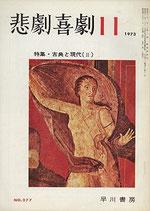 悲劇喜劇・11月号(特集・古典と現代(Ⅱ)/NO・277)(演劇雑誌)