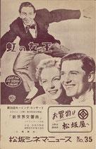 虹の女王(松坂シネマ・ニュース/洋画プログラム)
