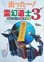 霊幻道士3 キョンシーの七不思議(香港映画/プレスシート)