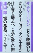 ザ・ロケーション(映画書)