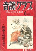 奇譚クラブ・戦争と性欲特集号