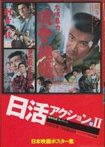 日本映画ポスター集 日活アクション篇(2)(映画書)