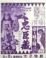 忠臣蔵(東映発展感謝記念)/母と娘の瞳(大子映劇ビラチラシ)