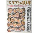 スタアの40年(平凡・週刊平凡秘蔵写真集)(映画書)