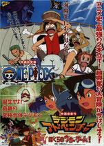 ワンピース/デジモン・アドベンチャー ほくらのウォーゲーム(チラシ・アニメ)