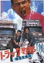 トラック野郎・御意見無用(邦画ポスター)