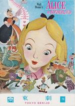 不思議の国のアリス/水鳥の生態(パンフレット洋画)