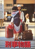 刑事物語/ロングラン(邦画パンフレット)
