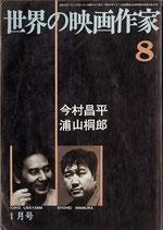 世界の映画作家(8)今村昌平・浦山桐郎(キネマ旬報社/映画書)