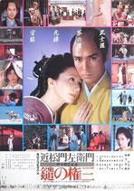 近松門左衛門・鑓の権三(邦画ポスター)
