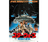 スター・ウォーズ・帝国の逆襲