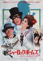 新・シャーロック・ホームズおかしな弟の冒険(アメリカ映画/プレスシート)