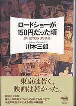 ロードショーが150円だった頃・思い出のアメリカ映画(映画書)