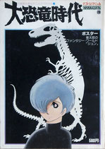 大恐竜時代(ロマンアルバム28/映画書)