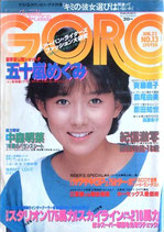 GORO・表紙・斉藤慶子(NO.13/ビジュアルマガジン)
