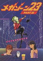 メガゾーン23 PARTⅡ秘密く・だ・さ・い(アニメ映画チラシ)