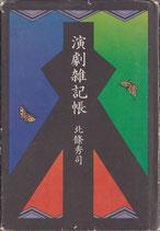 演劇雑記帳(演劇書)