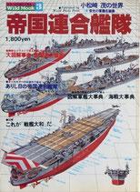 帝国連合艦隊・小松崎茂の世界(ワイルド・ムック3)