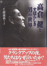 高倉健とすばらしき男の世界・映画「鉄道員ぽっぽや」(映画書)
