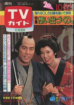 週刊TVガイド・北海道版(989号)