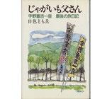 じゃがいも父さん 宇野重吉一座最後の旅日記(演劇/映画書)