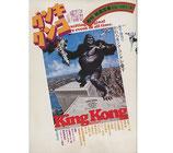 キングコング われらキングコングを愛す(季刊映画宝庫・創刊号)(映画書)