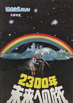2300年未来への旅(洋画パンフレット)