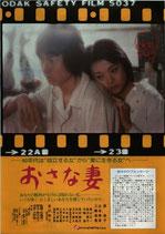 おさな妻(にっかつ成人映画/チラシ邦画)