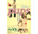 パップス(映画チラシ/ピカデリー3)