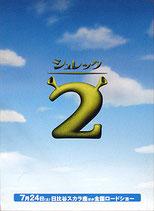 シュレック2(アニメ プレスシート)
