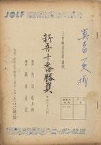 新吾十番勝負(第168回/ラジオ放送劇台本)