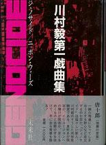 川村毅第一戯曲集(署名入り)ジェノサイド/ニッポン・ウォーズ
