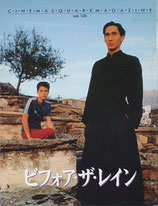 ビフォア・ザ・レイン(英・仏・マケドニア映画/パンフレット)