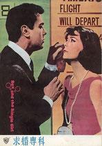 求婚専科(洋画パンフレット)