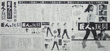 巨人と玩具(DAIEI PRESS SHEET・NO.755)
