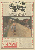 ニッポン国古屋敷村(邦画チラシ)
