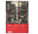 日本映画の現場へ(リュミエール叢書3)(映画書)
