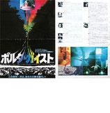 ポルター・ガイスト(アメリカ映画/プレスシート)