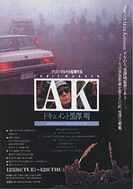 AK・ドキュメント黒澤明(チラシ邦画)