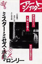 ミスター・ミセス・ミス・ロンリー(アートシアター3/チラシ邦画)