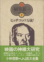 ヒッチコック万歳(映画書)