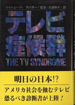 テレビ症候群(アメリカ社会を蝕むテレビ)(TV/映画書)
