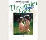 エデンの園(チラシ洋画/新宿武蔵野館)
