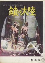 鎖の大陸(伊・映画・有楽座/パンフレット)