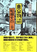東京物語 昭和史百一景