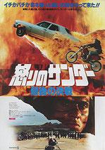 怒りのサンダー・最後の決戦(アメリカ映画/プレスシート)