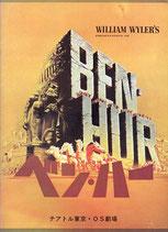 ベンハー(1968年リヴァイバル版・テアトル東京・OS劇場/洋画パンフレット)