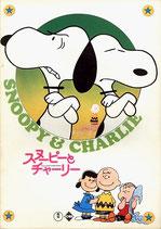 スヌーピーとチャーリー(アニメパンフレット)