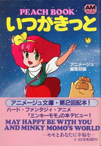 いつかきっと(アニメージュ文庫/映画書)