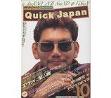 特集・エクスペリメンタル・ミュージック最前線・Quick Jpan・Vol.10(映画書)